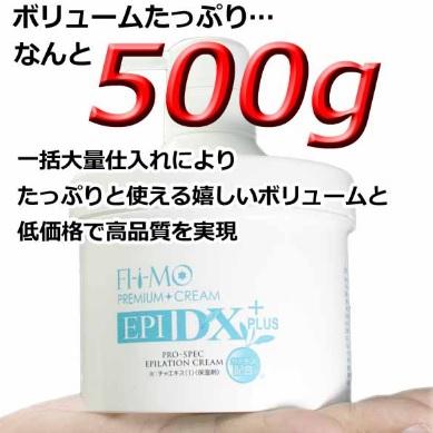 FI-i-MO エピDX