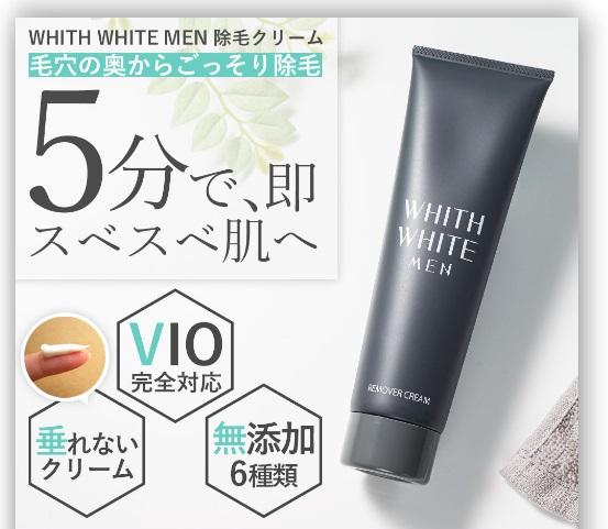 WHITH WHITE メンズ除毛クリーム